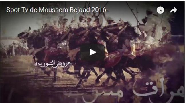 الفيديو الإشهاري لنسخة 2016