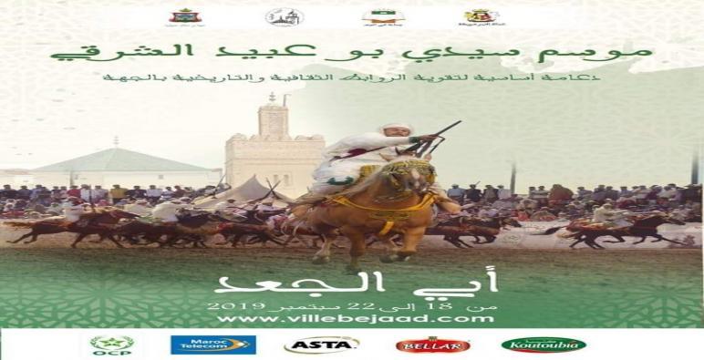 الموسم السنوي للولي الصالح أبي عبيد الله الشرقي من 18 إلى 22 شتنبر 2019